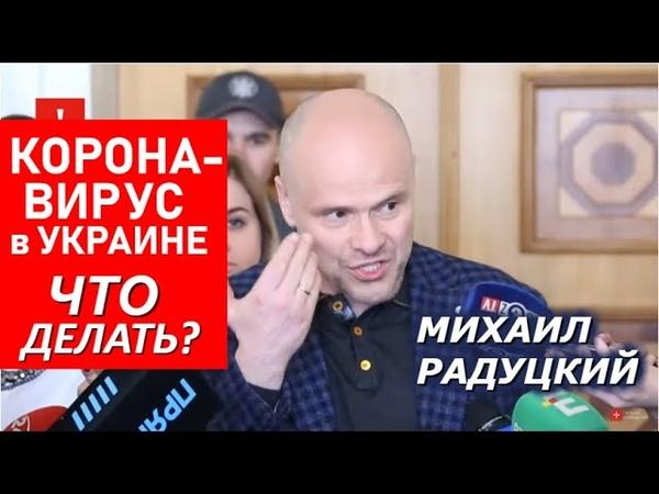 Коронавирус уже в Украине Первый случай болезни и как уберечься Михаил Радуцкий