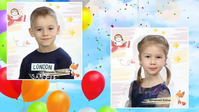 Выпуск 2020-11гр Сказка МДОУ Львенок (видео на заказ, из Ваших фотографий)