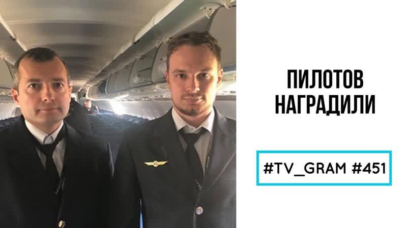 TV_GRAM 451 (ПИЛОТОВ НАГРАДИЛИ)