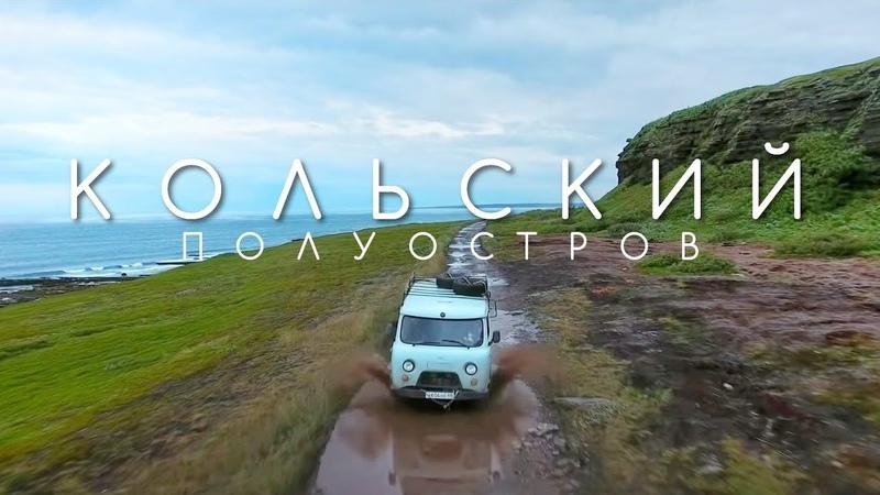 Кольский полуостров Русский север