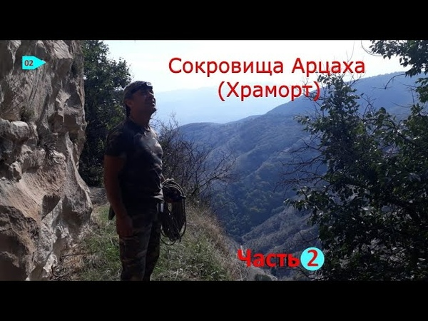 Сокровища Арцаха (Храморт) Часть 2 «Пещера».