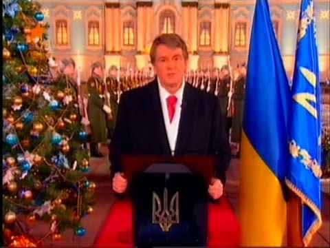Новогоднее обращение Президента Украины Виктора Ющенко с 2007 годом