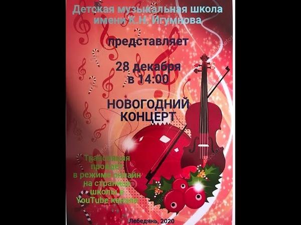 Новогодний концерт 2020, учащихся МБУ ДО ДМШ им. К.Н. Игумнова, г. Лебедянь