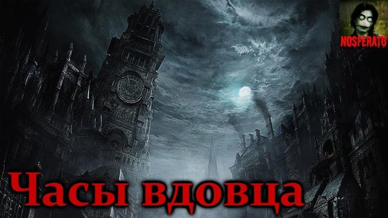 Истории на ночь - Часы вдовца