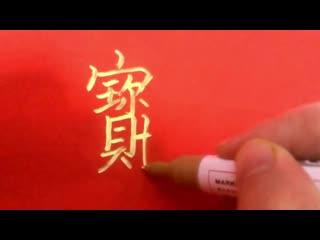 китайское пожелание на Новый год приманить богатство и заполучить сокровища