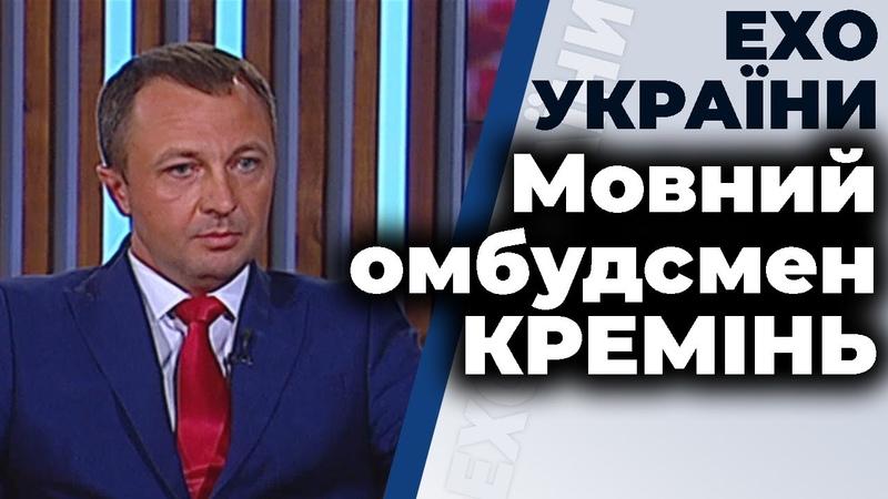 Мовний омбудсмен Кремінь гість ток-шоу Ехо України