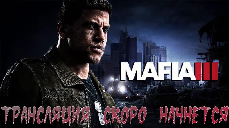 ►ВОЗВРАЩЕНИЕ ДОМОЙ ►MAFIA 3 Прохождение на русском часть 1