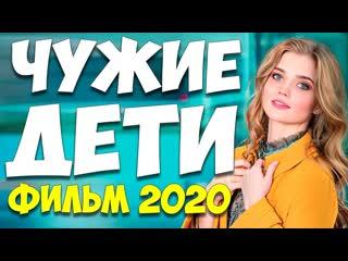 Чужие дети 1,2,3,4 серия (2020) Мелодрама