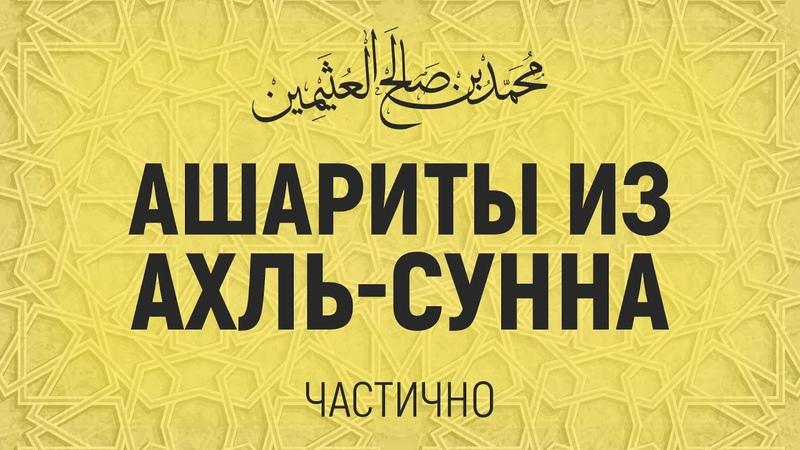 Ашариты из ахль Сунна Шейх аль Усаймин