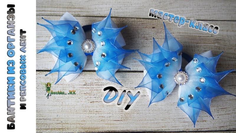 Бантики из органзы и репсовых лент DIY Organza Ribbon Ribbon Bows
