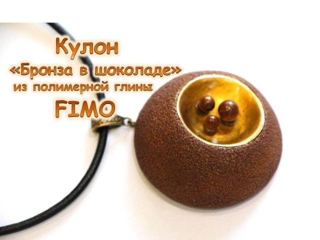 Мастер класс Кулон Бронза в шоколаде из полимерной глины FIMO polymer clay tutorial