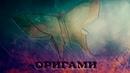 Толя Riper сидямайк - Оригами