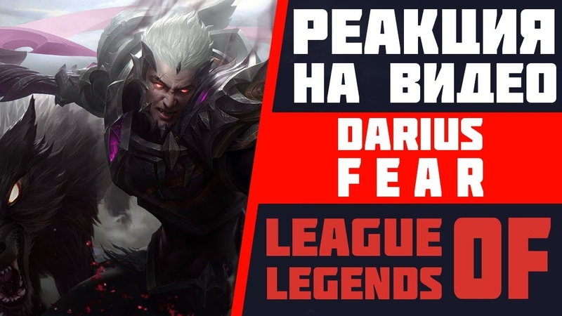 РЕАКЦИЯ НА СТРАХ ДАРИУСА ▶ РЕАКЦИИ ЛИГА ЛЕГЕНД ▶ CINEMATIC ▶ ЛУЧШИЕ РЕАКЦИИ ▶ LEAGUE OF LEGENDS