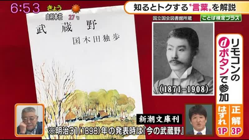 2020 06 23 妻の回想で、作家・国木田独歩がやったことが?