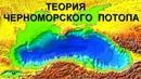 Великие доисторические катастрофы подборка эфиров