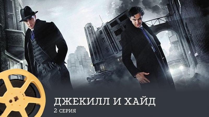 НЕВЕРОЯТНАЯ ПРЕМЬЕРА НА КАНАЛЕ Джекилл и Хайд 2 серия приключения боевик Jekyll Hyde