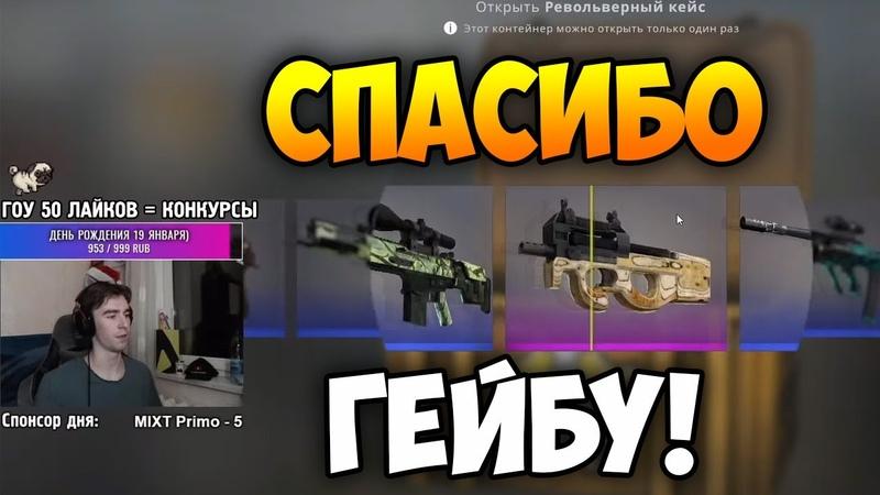 УРВАЛ ДОРОГУЩИЙ РЕВОЛЬВЕР C КЕЙСА CS GO!