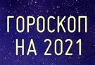 Гороскоп на 2021 год