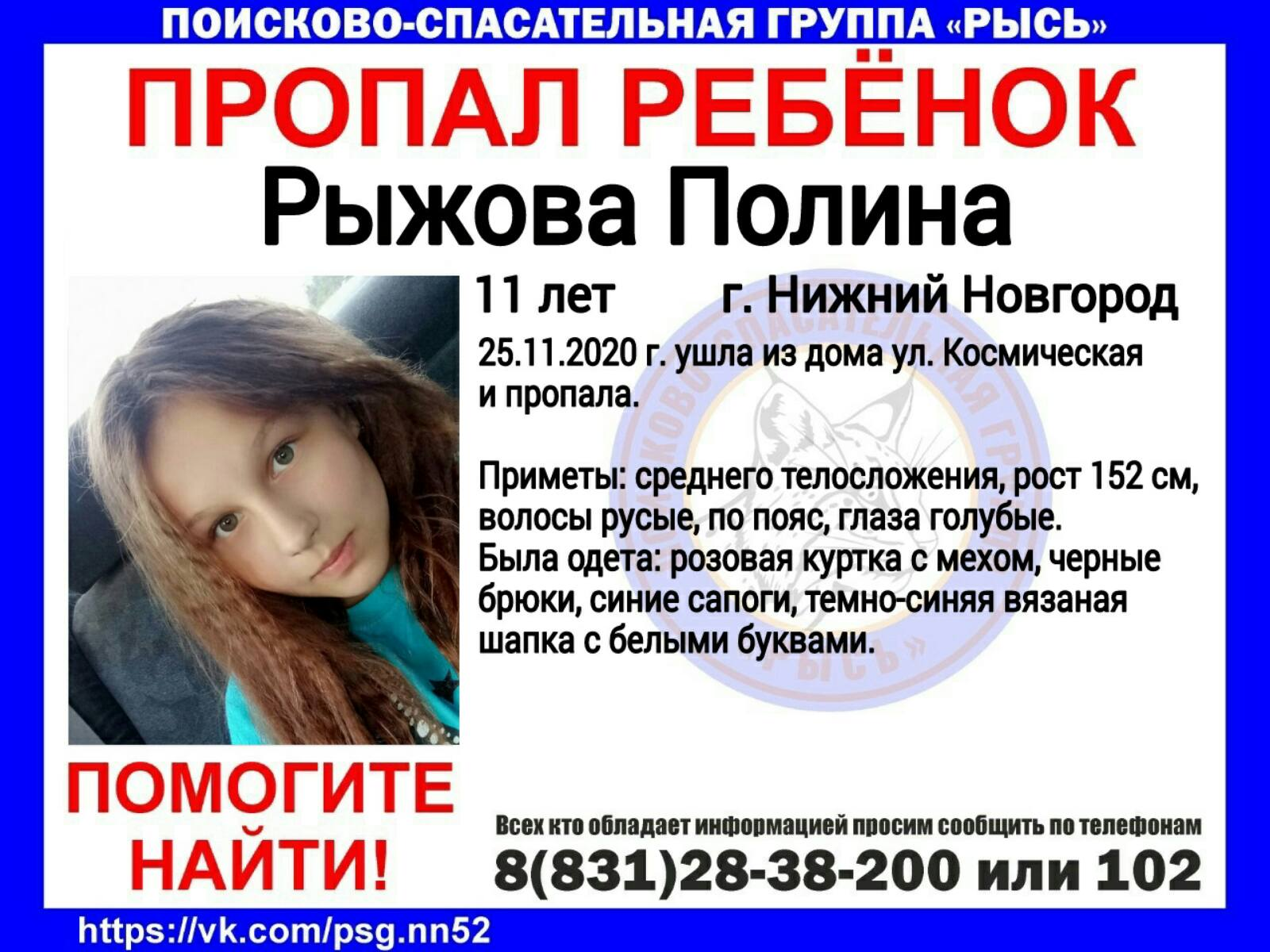 Рыжова Полина, 11 лет, г. Нижний Новгород