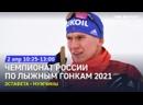 Эстафета. Мужчины. Чемпионат России по лыжным гонкам 2021
