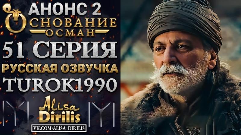 Основание Осман 1 анонс к 51 серии turok1990