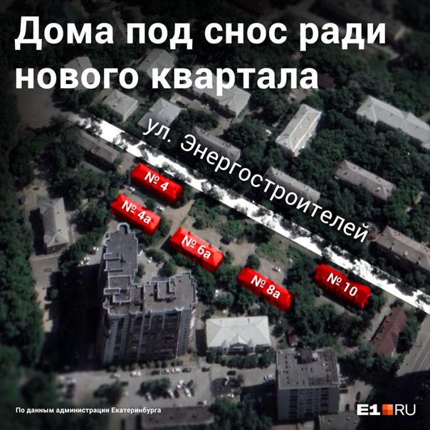 Мэрия Екатеринбурга решила изъять у горожан пять д...