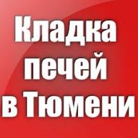 Логотип Кладка печей, каминов в Тюмени