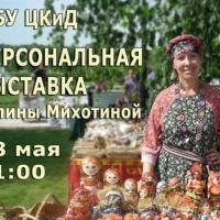 Фото Галины Михотиной ВКонтакте
