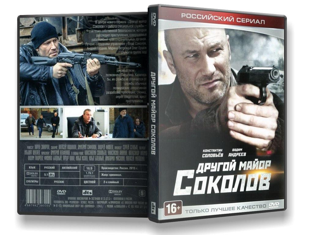 """Сериал """"Другой майор Соколов"""" (32 серии)."""