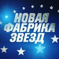 novayafabrikazvezd