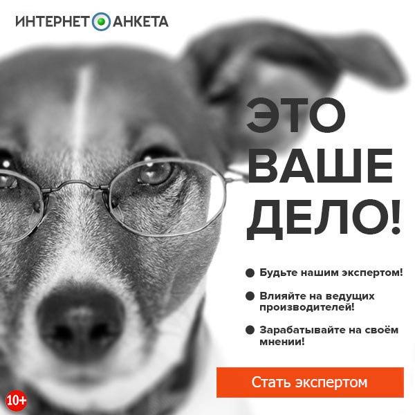 Участвуйте в опросах и получайте от 10 до 300 рублей за к...