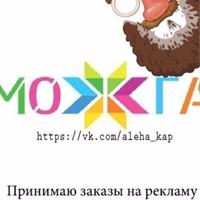 Фотография профиля Алексея Капустина ВКонтакте