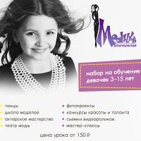 Логотип Детская школа моделей