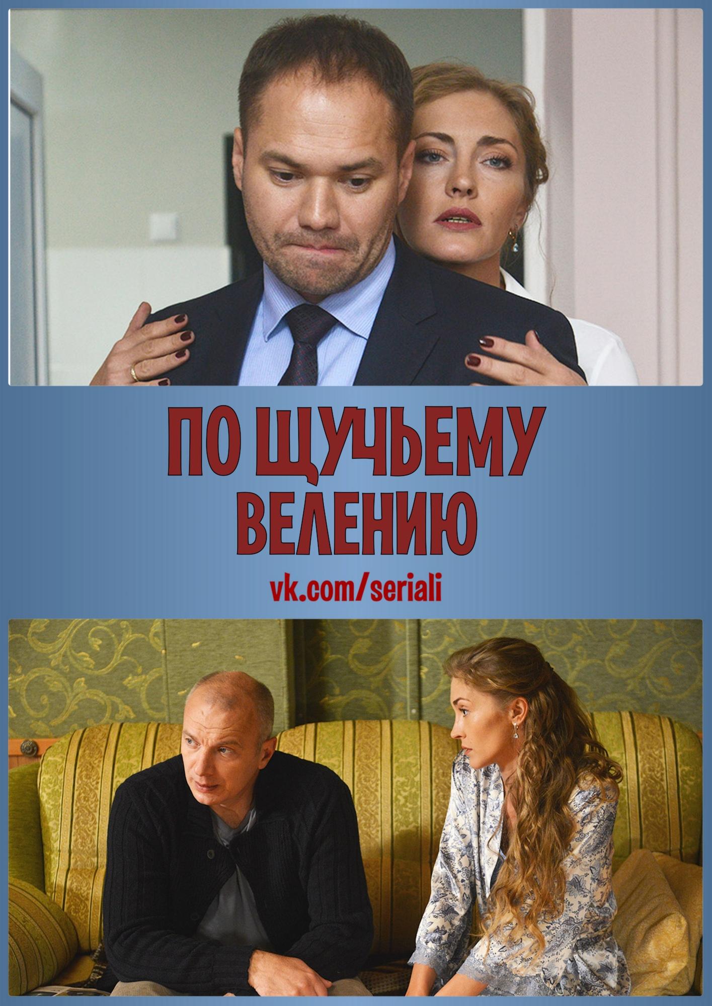 Мелодрама «По щучьему велению» (2018) 1-4 серия из 4 HD