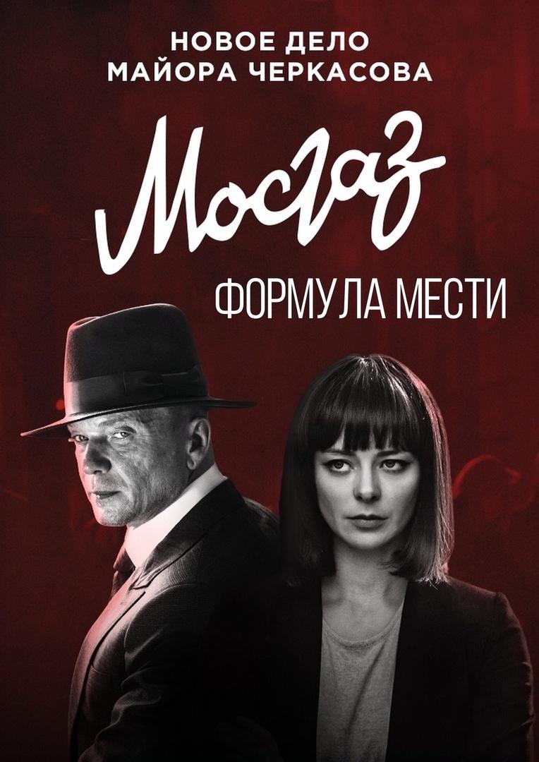 Детектив «Фοрмулa мecти» (2019) 1-8 серия из 8 HD
