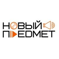 Логотип Новый Предмет
