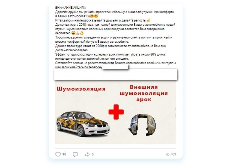 Кейс: Как продвигать автосервис ВКонтакте. Пошаговый алгоритм, изображение №20
