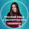 Русский язык ЕГЭ с экспертом   Академия А