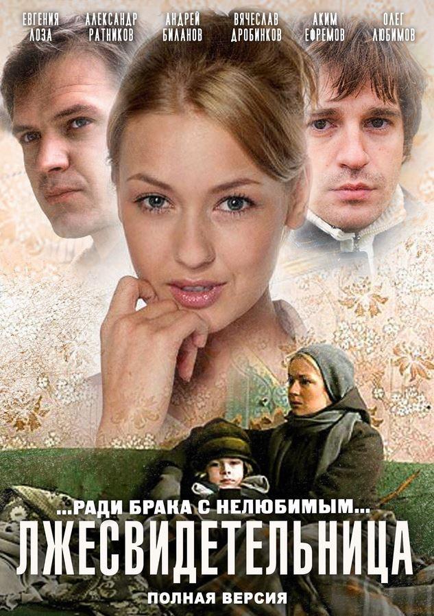 Мелодрама «Лжеcвидетeльницa» (2011) 1-4 серия из 4
