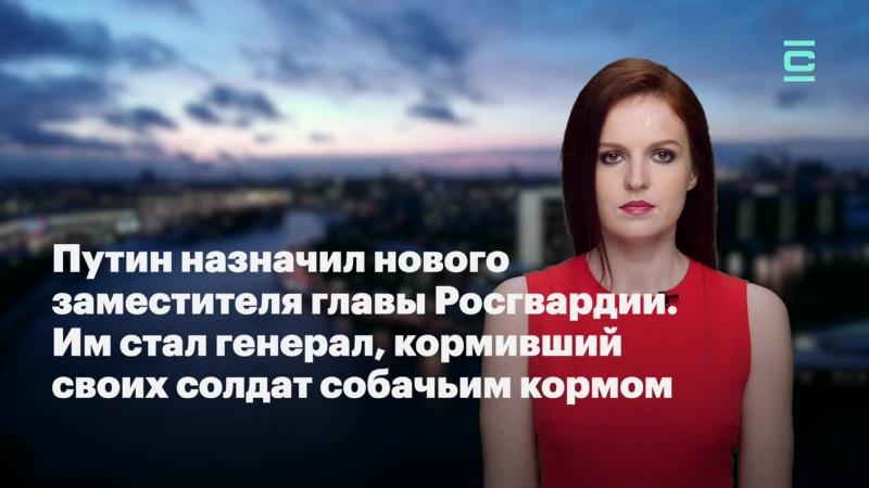 Путин назначил нового заместителя главы Росгвардии. Им стал генерал, кормивший своих солдат собачьим кормом
