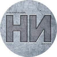 Логотип Неформальный Иркутск (рок афиша, конкурсы, тусы)
