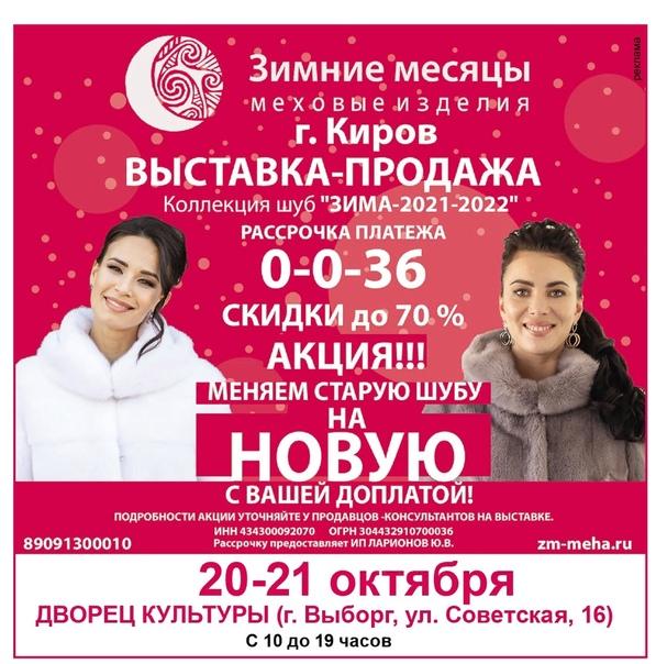 Меховые изделия , г. Киров - ВЫСТАВКА-ПРОДАЖА...