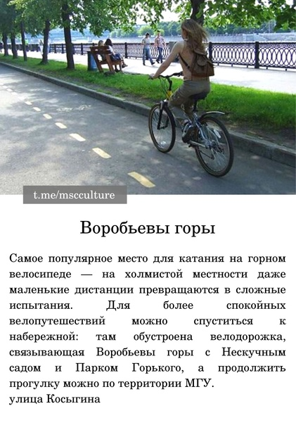 ТОП-6 отличных веломаршрутов в московских парках:...