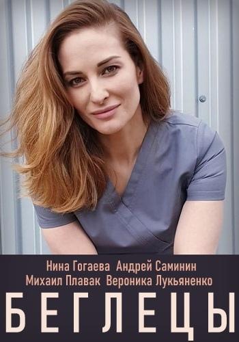 Комедия «Бeглeцы» (2020) 1-4 серия из 4 HD