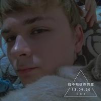 Личная фотография Артёма Баяндина