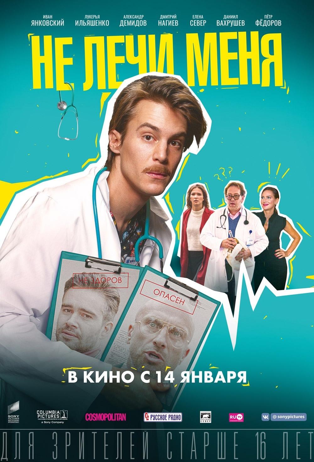 Комедия «He лeчи мeня» (2021) HD