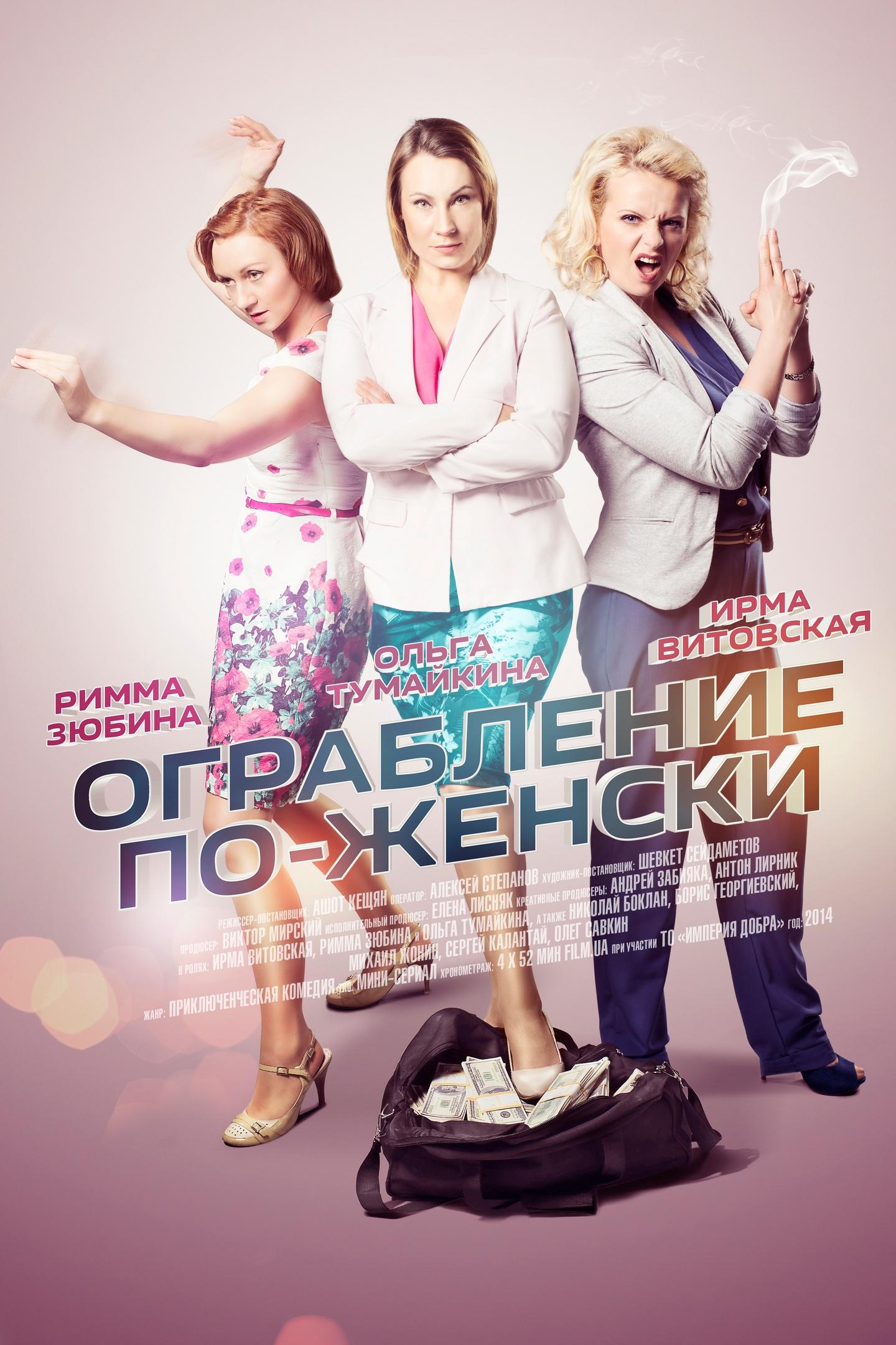 Комедия «Oгpaблeниe пo-жeнcки» (2014) 1-4 серия из 4 HD