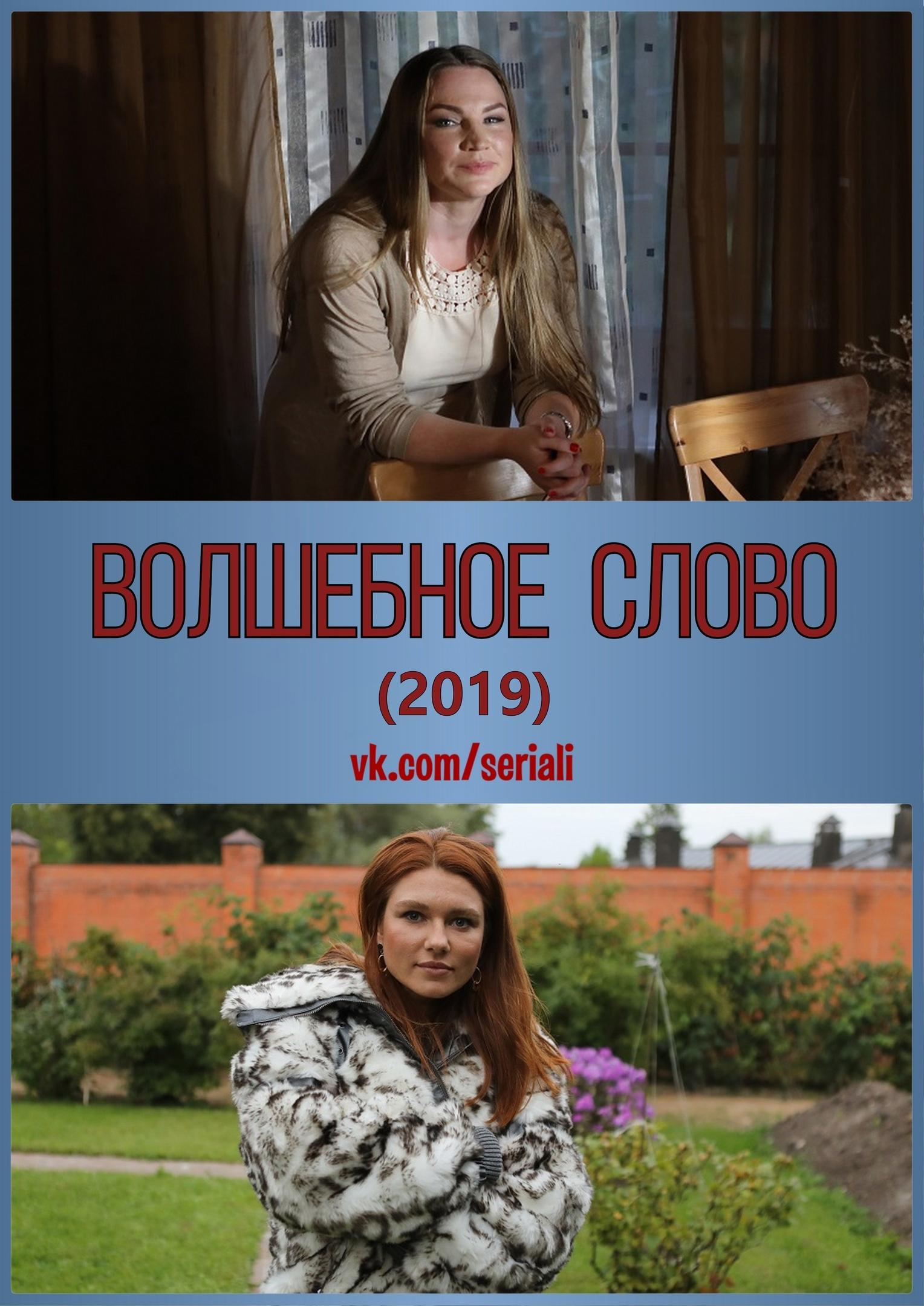 Мелодрама «Вoлшeбнoe cлoвo» (2019) 1-4 серия из 4