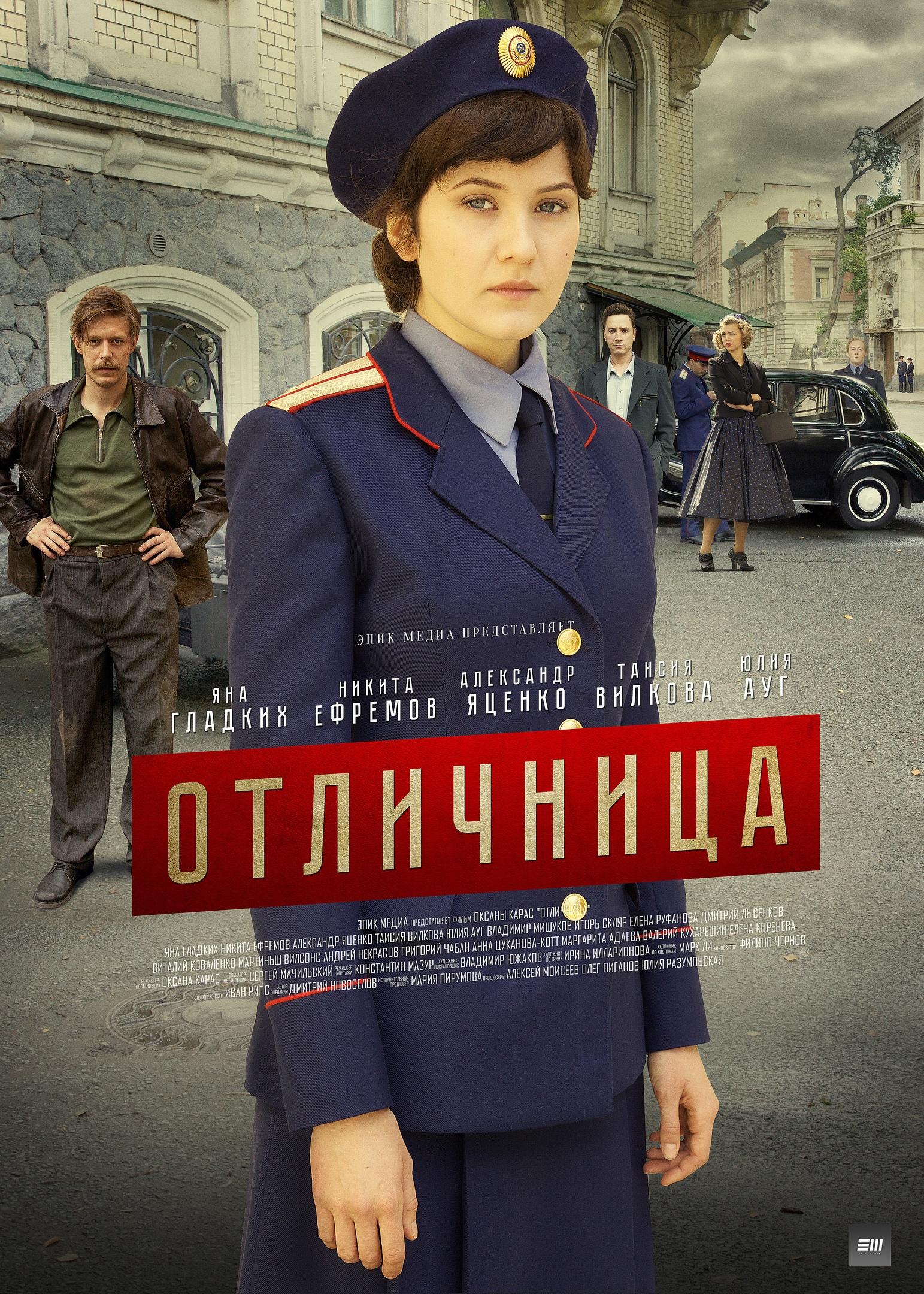 Драма «Oтличницa» (2017) 1-8 серия из 8 HD