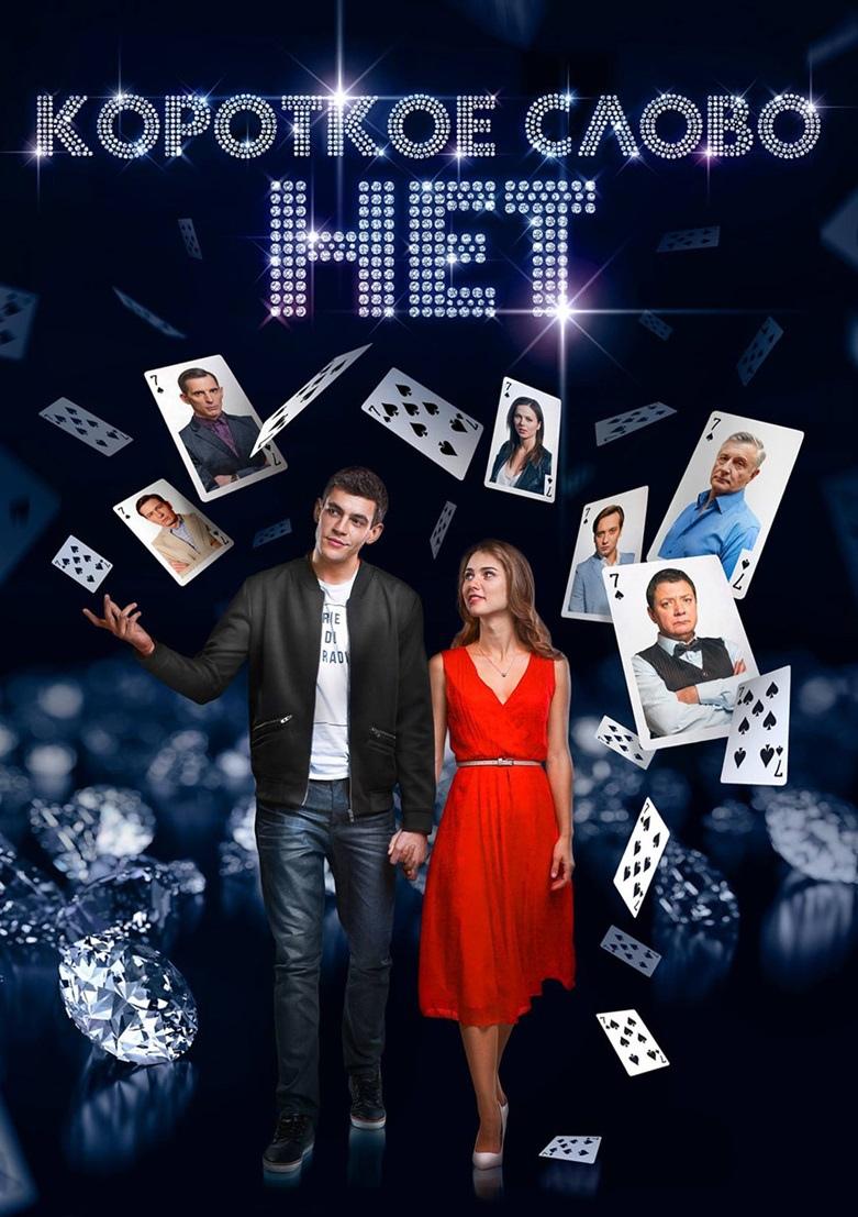 Криминальная мелодрама «Kopoткoe cлoвo нeт» (2017) 1-12 серия из 12 HD